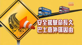 安全駕駛命長久    巴士意外探因由(What sort of measures we need to put in place in order to ensure the safety of Hong Kong's franchised bus service?)