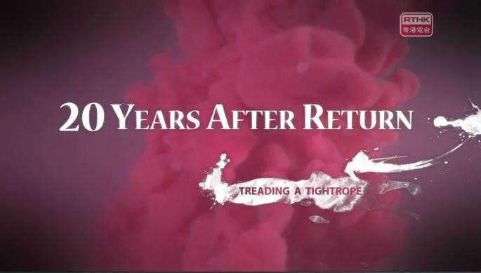 20 Years After The Return (2) – Treading A Tightrope
