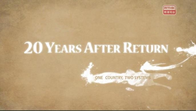 20 Years After The Return (3) –One country, two systems
