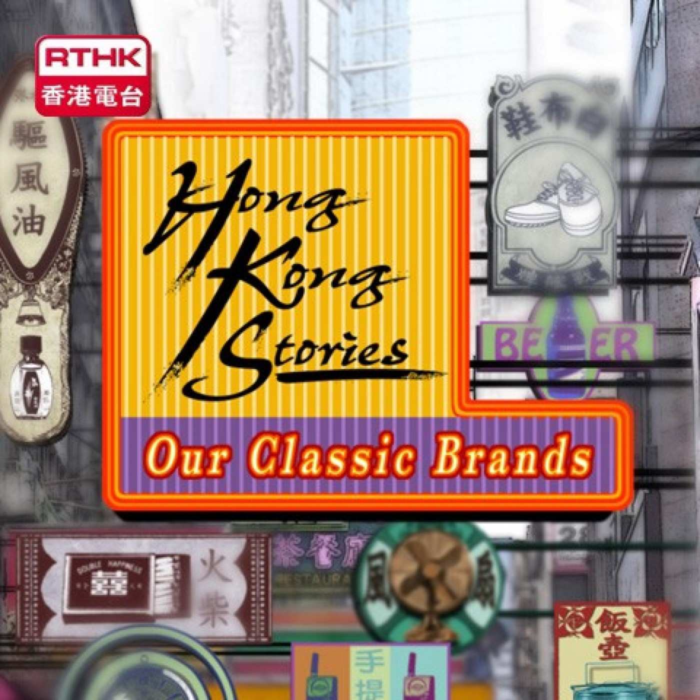 HONG KONG STORIES XIX - Our Classic Brands