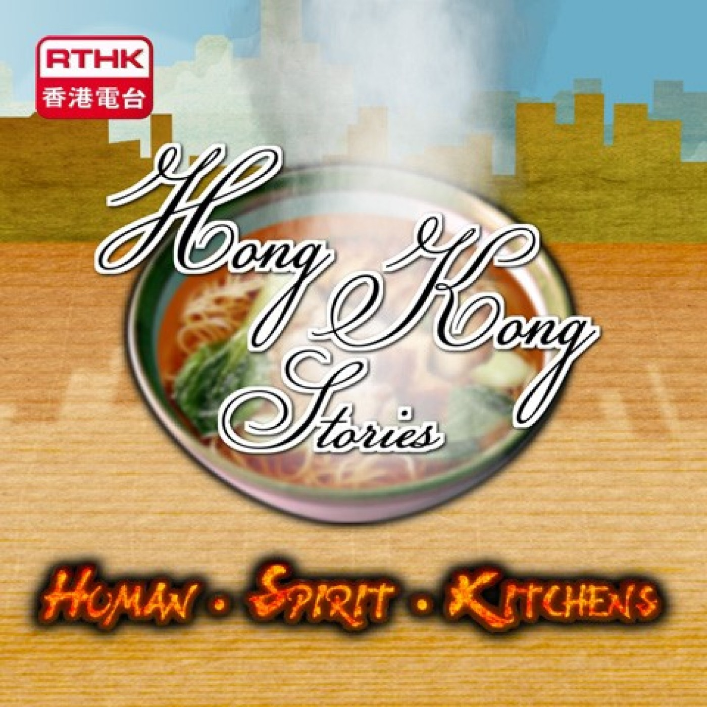 HONG KONG STORIES(XXI) HUMAN.SPIRIT.KITCHENS