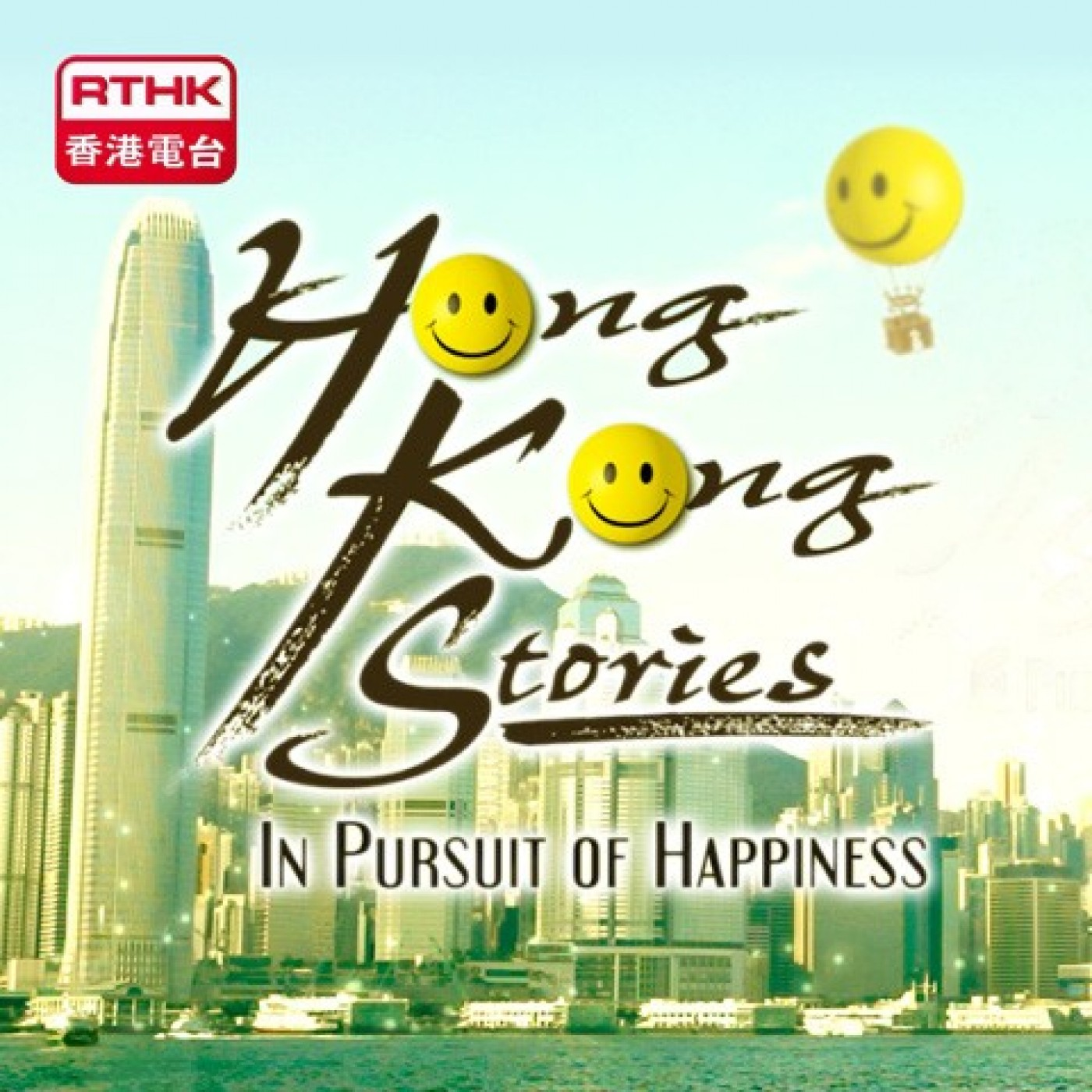 Hong Kong Stories  -  In Pursuit of Happiness