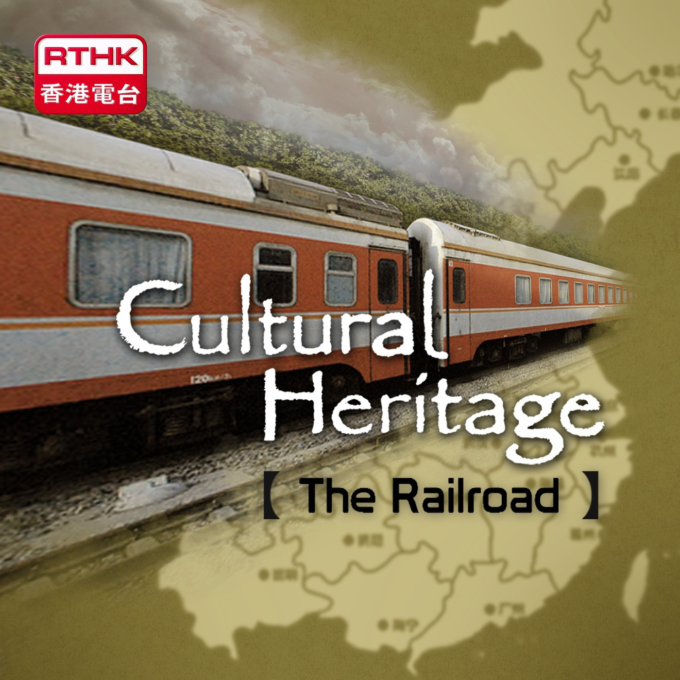 Cultural Heritage - The Railroad