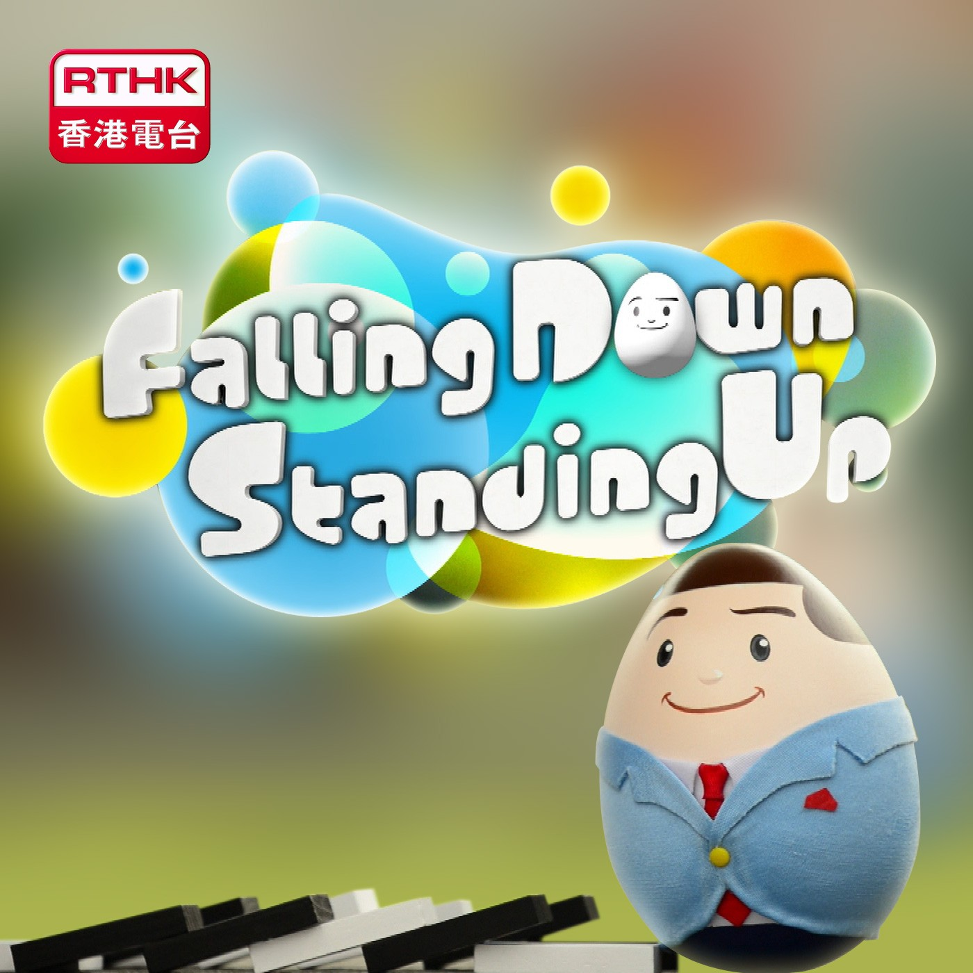 Falling Down, Standing Up