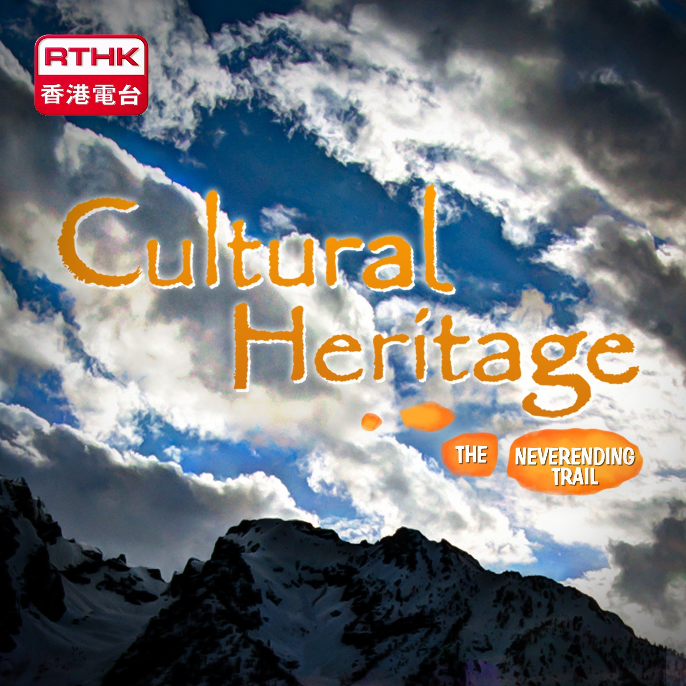 Cultural Heritage - Never Ending Trail