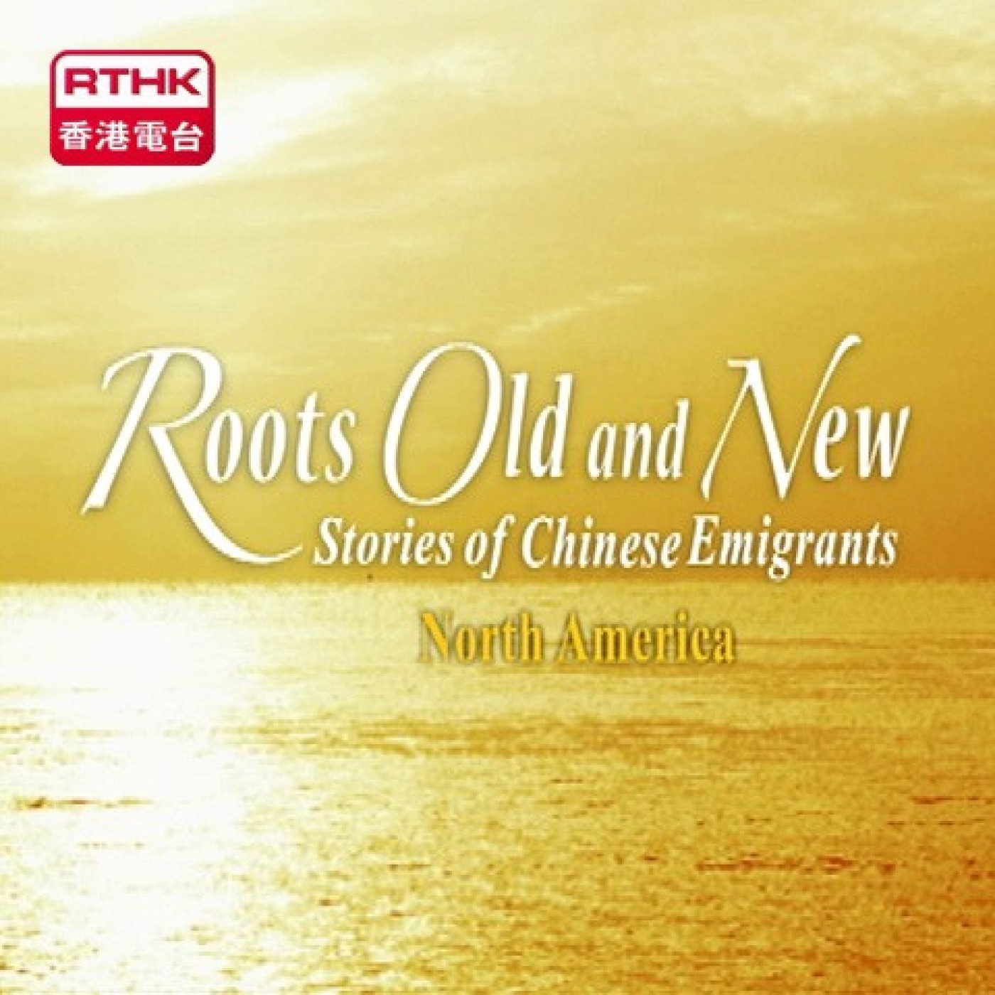 Roots Old and New, Stories of Chinese Emigrants - North America