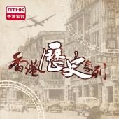 香港历史系列
