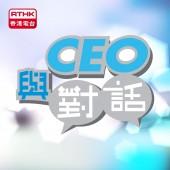 與CEO對話