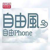 自由风自由 PHONE