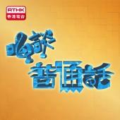 唱谈普通话
