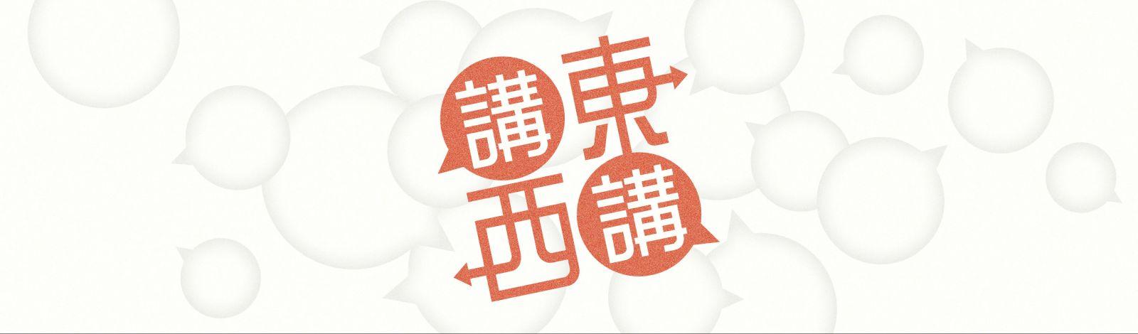 讲东讲西 (星期一至五)