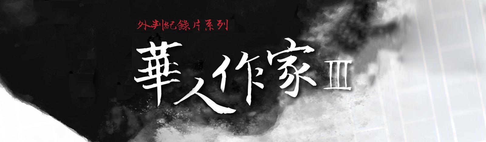 华人作家 III