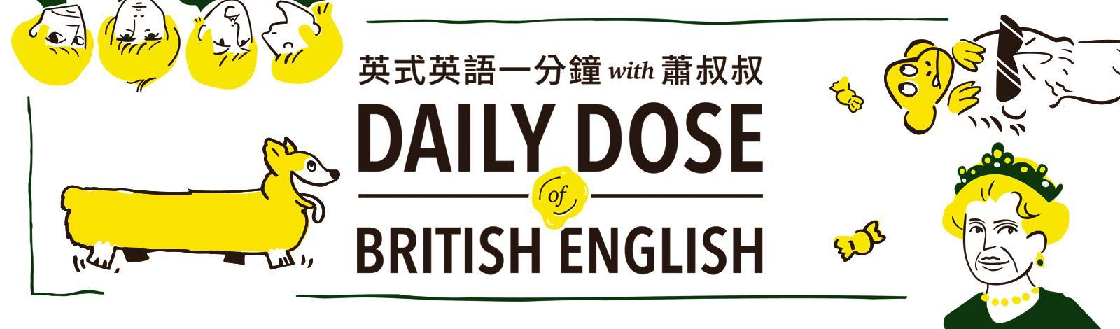 英式英语一分钟 with 萧叔叔