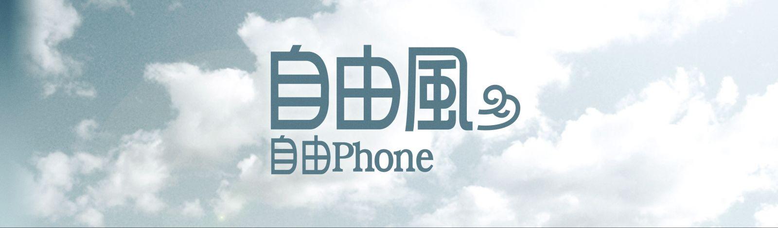 自由风自由PHONE